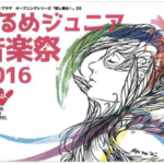 久留米シティプラザ くるめジュニア音楽祭2016 開催!