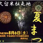 陸上自衛隊 久留米駐屯地 夏まつり 8月6日開催!