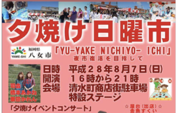 八女市清水町商店街「夕焼け日曜市」コンサートや屋台が出店!