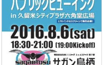 久留米シティプラザ六角堂広場にてサガン鳥栖パブリックビューイング開催!
