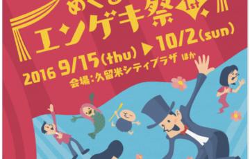 久留米シティプラザ「めくるめくエンゲキ祭 1st」劇場施設で演劇を楽しもう!