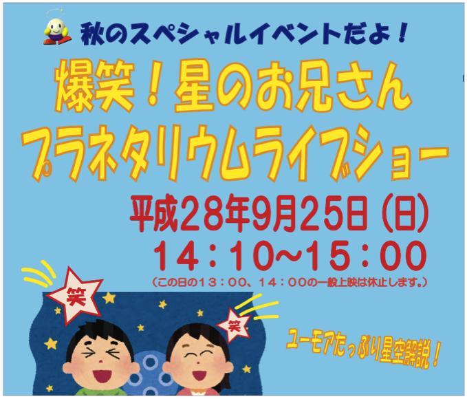 福岡青少年科学館「爆笑!星のお兄さんプラネタリウムライブショー」