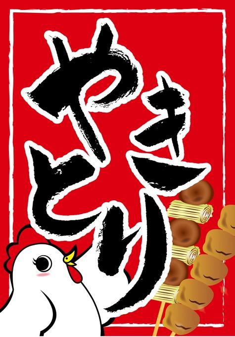第14回久留米焼きとり日本一フェスタ!熊本県か大分県の農畜産物を使った創作串を数量限定販売!