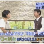 8月20日「サワコの朝」にゲストとして久留米出身 藤井フミヤ登場!
