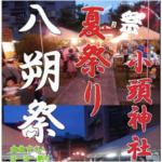 久留米市 小頭神社夏祭り 八朔(はっさく)祭 8月28日開催!