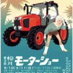 トラクターなどの農作業車が勢揃い!「第3回 柳川モーターショー」開催!