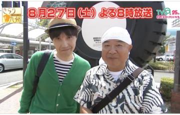 きらり九州めぐり逢い「寿一実と鶴久政治が久留米市をぶらり」8月27日放送