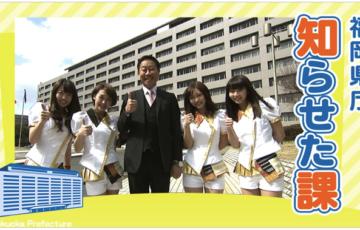 福岡県庁知らせた課 県立久留米筑水高校が登場!「県立高校で夢をつかもう!調理師の夢の実現を応援」
