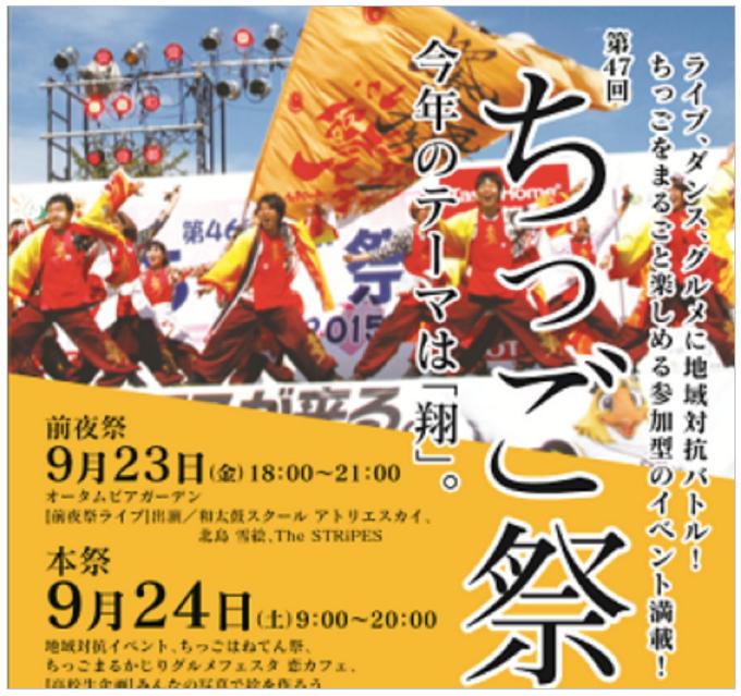筑後を丸ごと楽しめる!「第47回 ちっご祭り」9月23日、24日開催