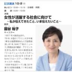 男女平等社会づくり 「くるめフォーラム2016」記念講演に国谷裕子さんが登場!
