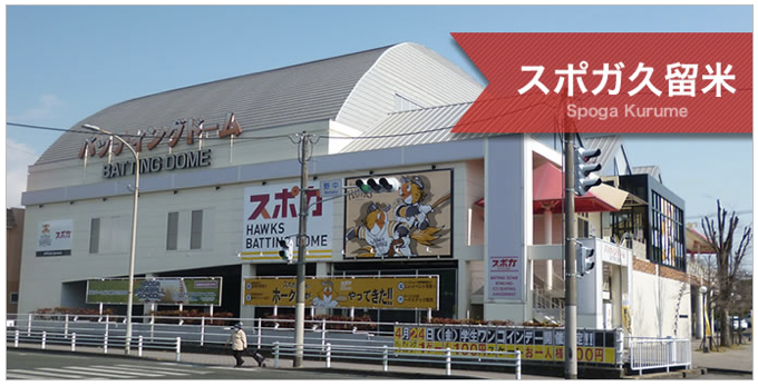 スポーツガーデン久留米50周年記念!プロフィギュアスケーターの村主章枝さんが登場!