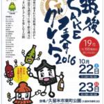 「筑後SAKEフェスタ2016」うまい酒とグルメを楽しむ2日間!久留米市東町公園にて開催!