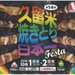 「はっけんTV」にて久留米焼きとり日本一フェスタを特集!被災地の食材で創作串出品!