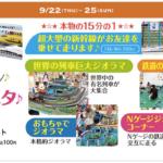 ゆめタウン久留米 電車と遊ぼう!「ワイワイ♪鉄道フェスタ♪」開催
