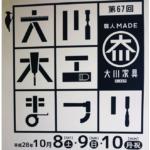 「第67回 大川木工まつり」家具のまち大川市の恒例イベント 10月開催