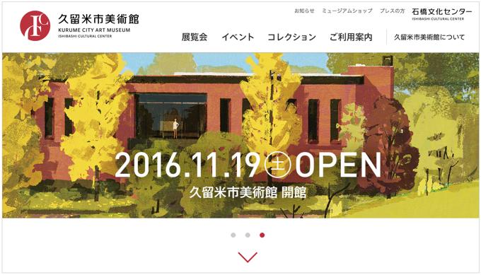 「久留米市美術館ホームページ」がオープン!2016年11月19日に開館!