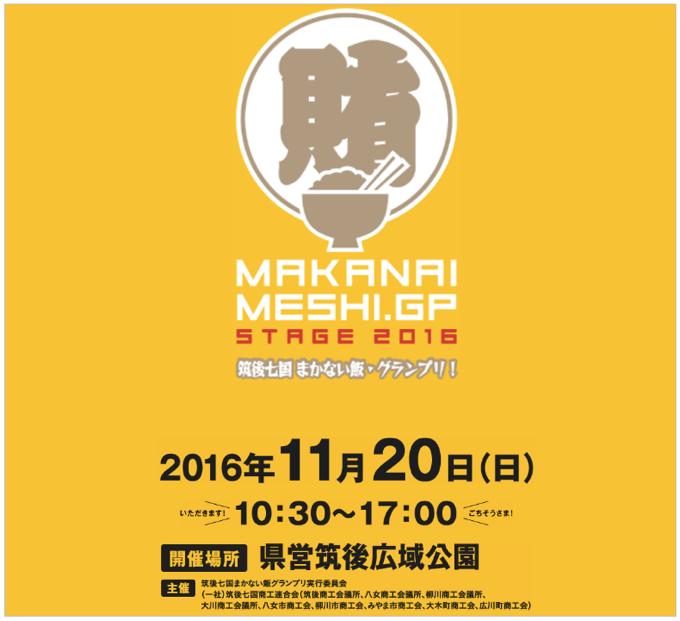 第6回 筑後七国「まかない飯グランプリ」開催!1食を300円で味わえる!