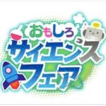 福岡県青少年科学館「おもしろサイエンスフェア」11月19日、20日、23日開催