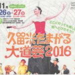 九州最大規模の大道芸フェスティバル「久留米たまがる大道芸2016」