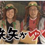 武田鉄矢が小倉&久留米のソウルフード堪能「鉄矢がゆく!特別編」