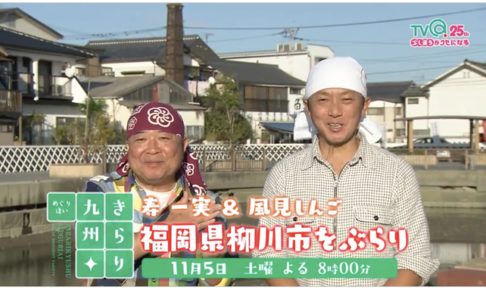 きらり九州めぐり逢い 「風見しんごが福岡県柳川市をぶらり」11月5日放送