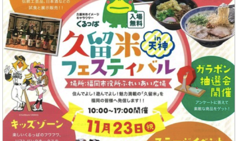 福岡市役所ふれあい広場において『久留米フェスティバルin天神』開催!