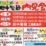 久留米市城島町 田中製麺 2016年「内見会」12月2日、3日、4日の3日間開催