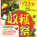 道の駅「原鶴(朝倉市)」ファームステーションバサロにて「収穫祭」開催