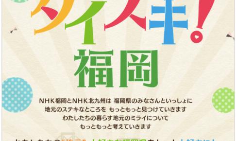 福岡ダイスキ☆ランキング アネックス【久留米市出身の歌手・植田真梨恵の地元自慢】