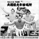 大相撲 大牟田場所 平成28年 冬巡業 12月8日 大牟田市民体育館にて開催