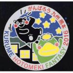 くるめの光の祭典「第12回 ほとめきファンタジー」久留米のイルミネーション!