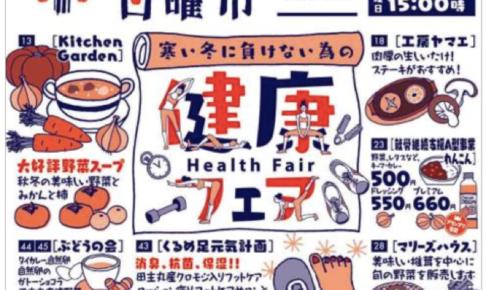 「くるめ日曜市」11月27日開催!寒い冬に負けない為の健康フェア