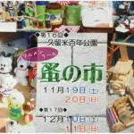 第16回 クルメンクール 蚤の市 11月19日、20日開催!