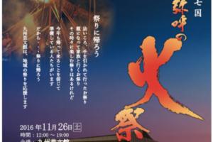 「筑後七国卑弥呼の火祭り2016」九州芸文館にて開催!