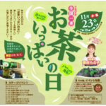 SORA-IRO広場「全国一斉! お茶いっぱいの日」 11月23日(祝)開催!
