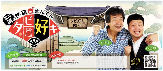 前川清の笑顔まんてん タビ好き 福岡県久留米市北野町を訪れる!【11月27日放送】