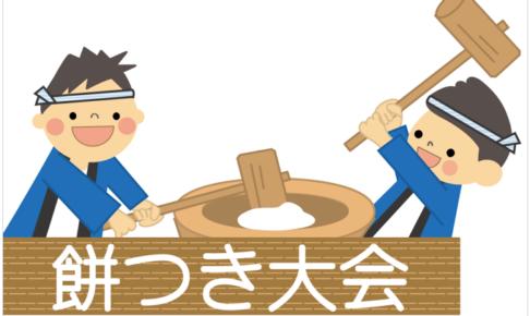 久留米市 坂本繁二郎生家 餅つき大会!12月17日開催!