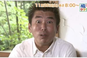 「朝だ!生です旅サラダ」久留米市田主丸温泉に!11月26日放送