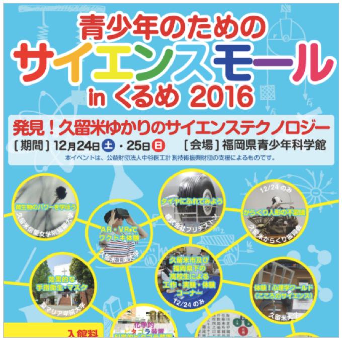 福岡県青少年科学館「青少年のためのサイエンスモールinくるめ」久留米ゆかりのサイエンステクノロジー