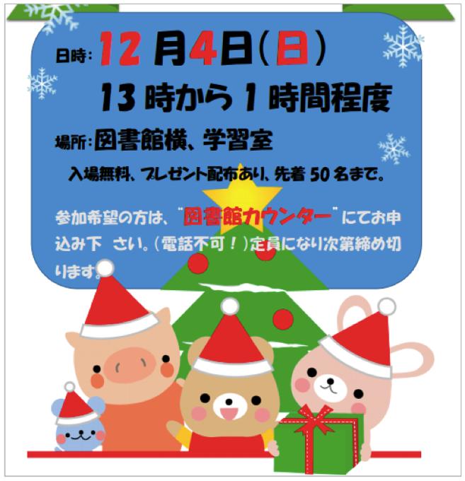 田主丸図書館「クリスマスそよ風おはなし会」12月4日(日)開催