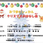 三潴図書館「クリスマスおはなし会」今年は、くるっぱが登場!