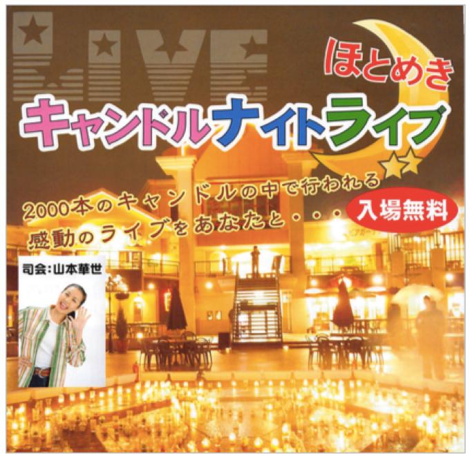 2000本のキャンドルの中で感動のライブ!「ほとめき キャンドル ナイト ライブ」