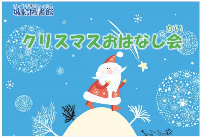 久留米市城島町 「クリスマスおはなし会」12月18日開催!