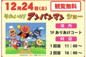 それいけ!アンパンマン ショー イオンモール大牟田にて開催!