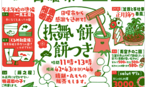 「くるめ日曜市」振舞餅・餅つき 12月25日開催!