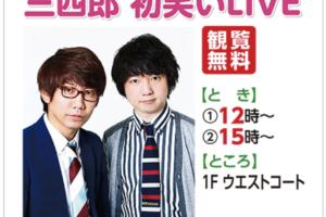 ゆめタウン久留米 お笑い芸人『三四郎 初笑いLIVE』1月4日開催