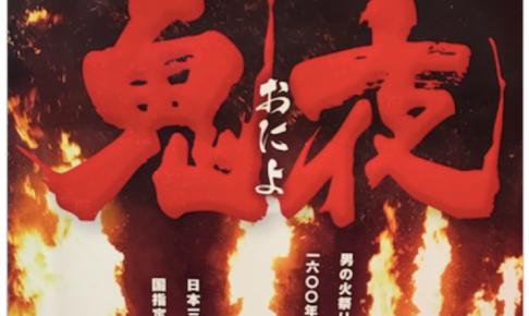 日本三大火祭り 国の重要無形民俗文化財「大善寺 玉垂宮の鬼夜」1月7日開催!