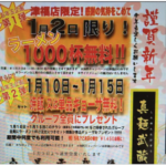 ラーメン二刀流 真麺 武蔵 「ラーメン1,000杯 無料!」「焼飯又は単品餃子 無料!」イベント開催
