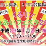 久留米競輪場 新春恒例「くるリンふれあいフェスタ2017」1月2日開催!