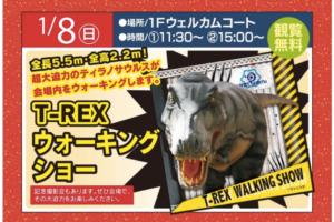 全長5.5m・全高2.2m!超大迫力のティラノサウルスが登場!T-REX ウォーキングショー